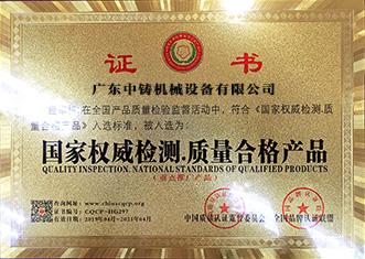 中铸机械_产品认证证书