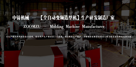 造型机、全自动造型机、造型机厂家、上下射砂造型机、水平造型机、全自动造型线