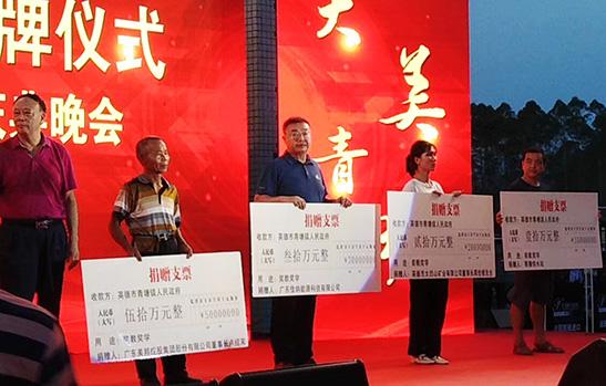 中铸机械_美邦控股集团青塘商会募捐基金
