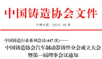 山东烟台中国铸造协会汽主制动器铸件分会成立大会
