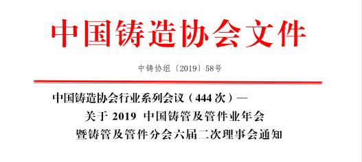 2019 中国铸管及管件业年会暨铸管及管件分会六届二次理事会通知