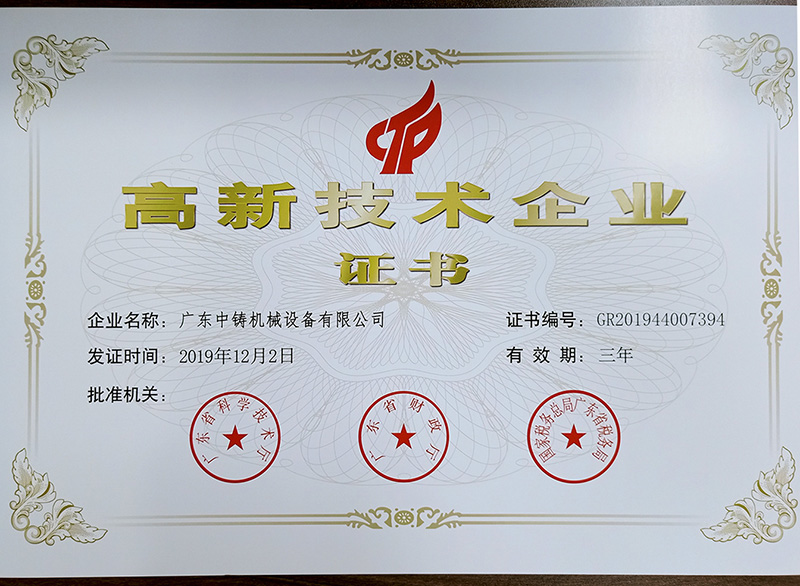 中铸机械高新技术企业证书|Zoomzu high tech enterprise certificate