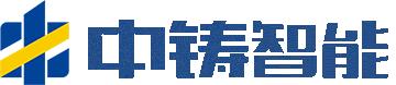 中铸机械全自动造型机厂家logo